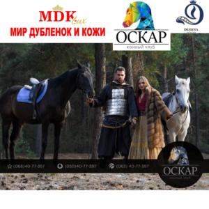 Сотрудничество с нашим конным клубом